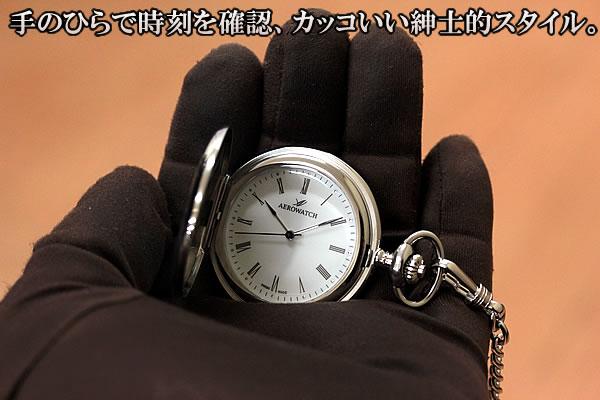 アエロ懐中時計 手に持った様子