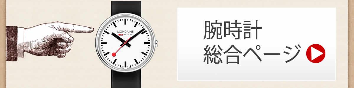 腕時計 総合ページへ