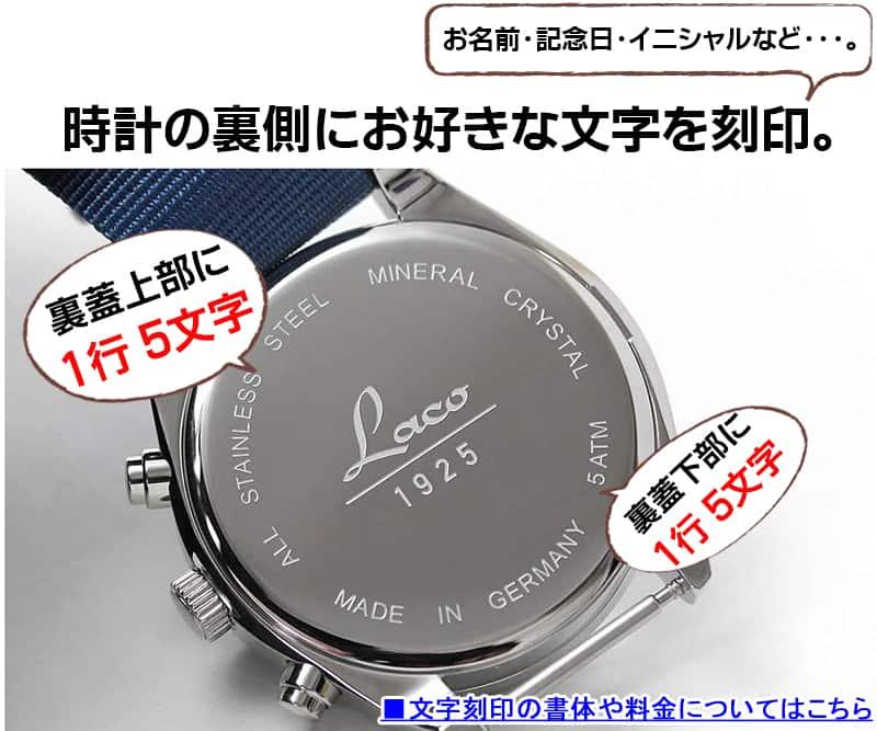 ラコ(Laco) クロノグラフウォッチ クォーツ アトランタ アトランタ 日本限定モデル 861919J 腕時計