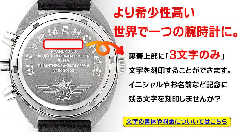 腕時計 文字刻印