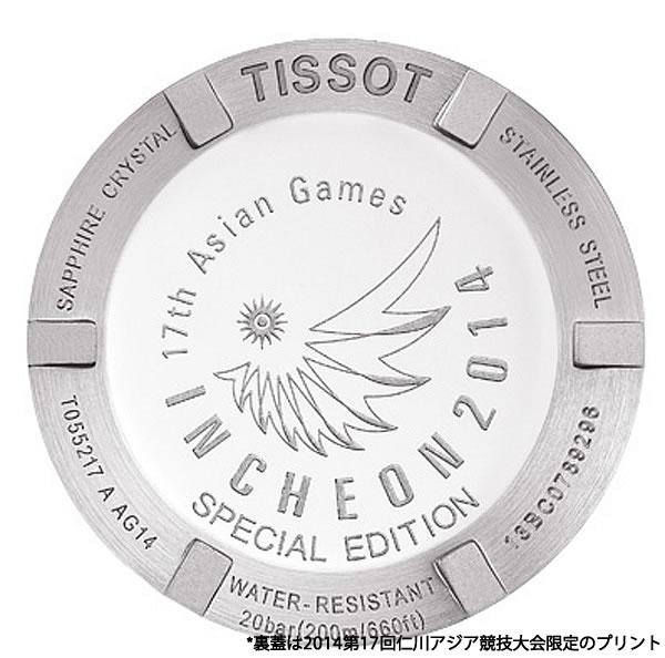 裏蓋には2014第17回仁川アジア競技大会インチョン公式ロゴがプリント