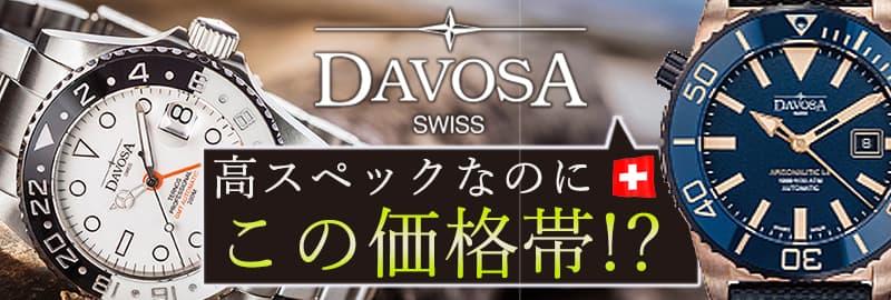 DAVOSA(ダボサ)腕時計 正規取扱店 テルノス テルノスプロ