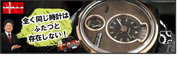 REC(レック)腕時計