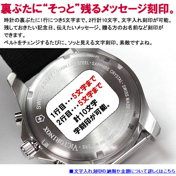 腕時計に文字入れ刻印ができます。