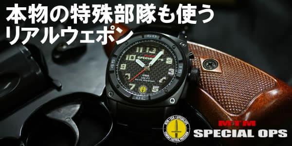 MTMスペシャルオプス/ファルコン/MTM-TI088B