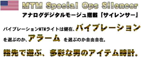 MTMサイレンサー Special Ops
