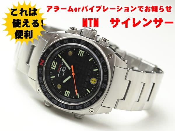 MTM サイレンサー 腕時計