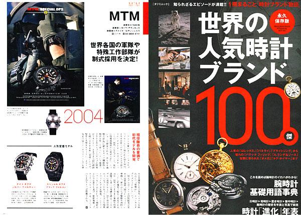ミリタリーウォッチの代表ブランド MTM時計