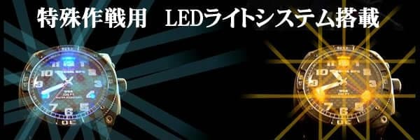 特殊作戦用 LEDライトシステム搭載