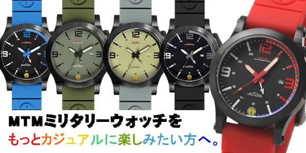 MTMハイパーテック腕時計