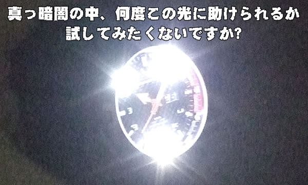 強光のライトシステム