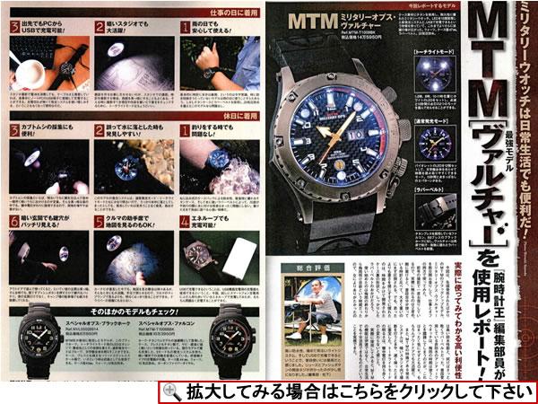 時計雑誌「腕時計王」にて、MTMヴァルチャーが掲載されています