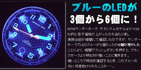 MTMブルーのLEDライト