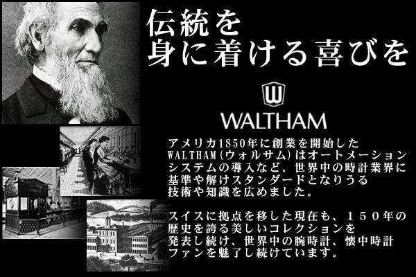 伝統を身につける喜びを waltham