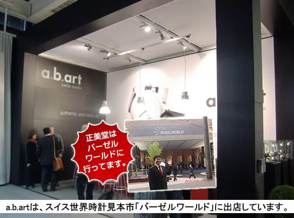 エービーアートは、バーゼルワールドに出店しています。