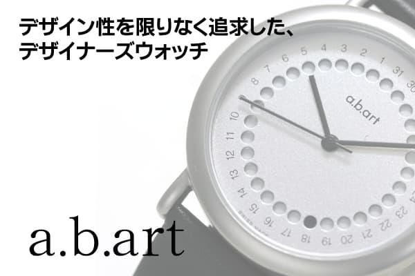 デザインを限りなく追及した、デザイナーズ腕時計