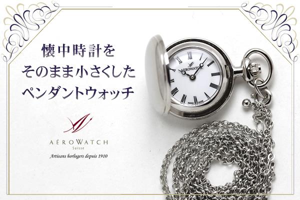 アエロ 懐中時計 ペンダントウォッチ 30816pd01