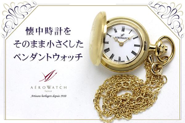 アエロ 懐中時計 ペンダントウォッチ 30817ja01