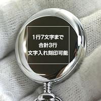 文字入れ刻印可能 時計