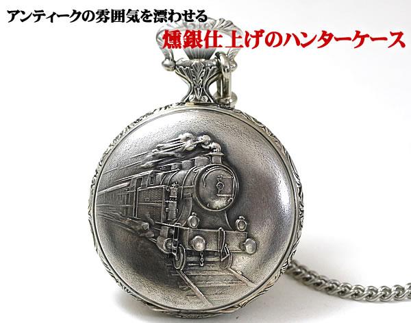 燻し銀仕上げ AERO(アエロ)手巻き式懐中時計
