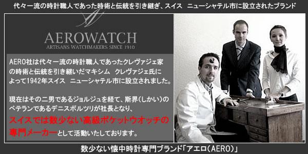 ジャンルにとらわれずに時計へのこだわりを見せてくれるアエロウォッチ