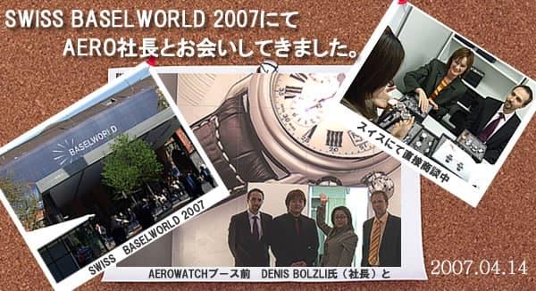 アエロ懐中時計 スイス バーゼルワールド