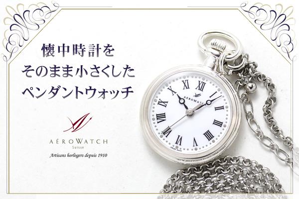 アエロ 懐中時計 ペンダントウォッチ 30817pd01