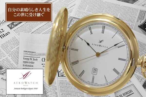 AERO 懐中時計