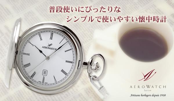 普段使いにぴったりな シンプルで使いやすい懐中時計