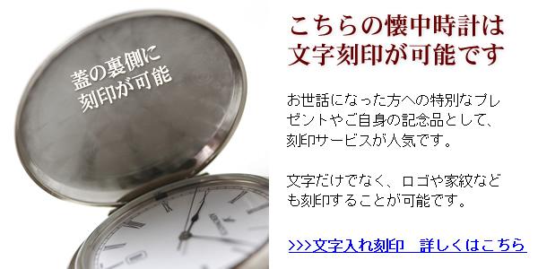 こちらの懐中時計は文字刻印が可能です