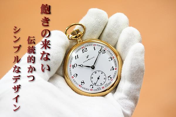 シンプルモダンな手巻き式懐中時計