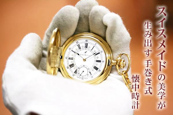 AERO(アエロ)手巻き式懐中時計