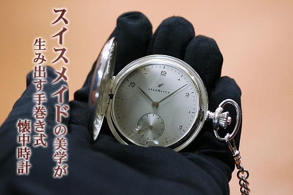 スイスメイドの美学が生み出す手巻き式懐中時計