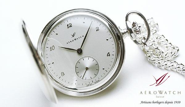 Aero 手巻き式懐中時計