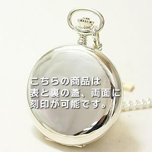 刻印ができる懐中時計