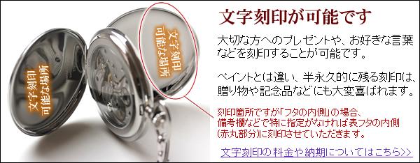 55819aa01guil は文字刻印が可能な懐中時計です