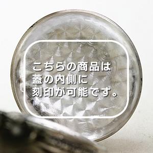 懐中時計 ハンターケース蓋の内側に文字刻印ができます