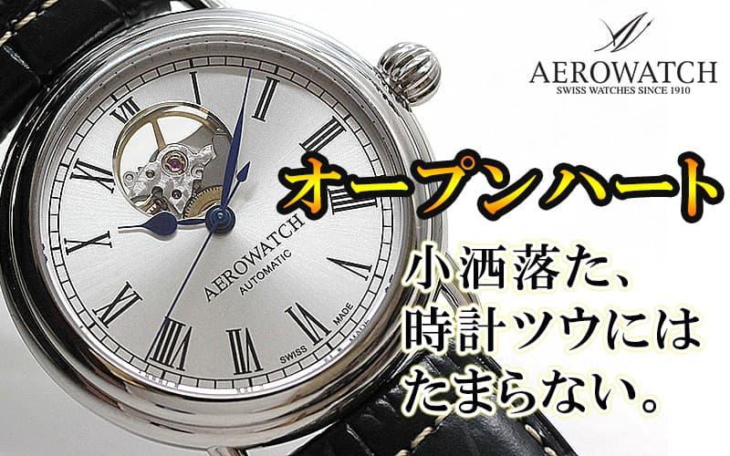 AERO Watches
