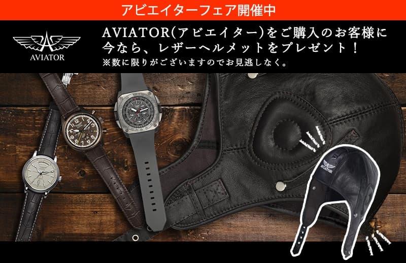 aviator(アビエイター)をご購入のお客様に今なら、レザーヘルメットをプレゼント!※数に限りがございますのでお見逃しなく。期間は2019年3月1日から5月31日まで!プレゼントフェア