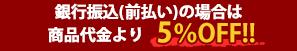 11日に11%オフキャンペーン