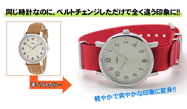 同じ時計なのにベルトチェンジで軽やかな印象に!