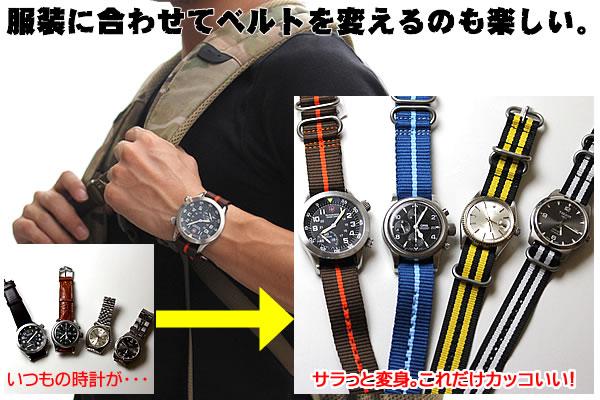 服装に合わせて時計ベルトをチェンジ