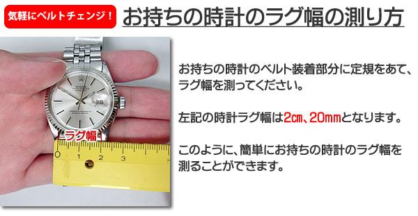お手持ちの時計のラグ幅の測り方