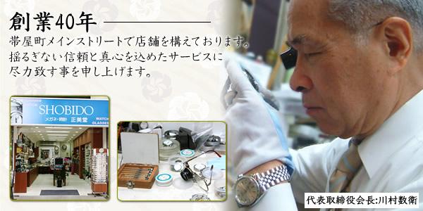 昭和44年に創業した正美堂時計店