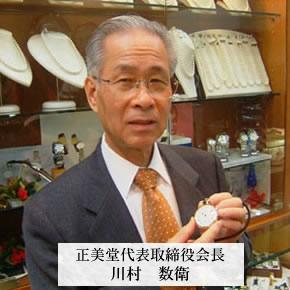 正美堂代表取締役:川村数衛