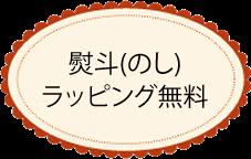 熨斗(のし)やラッピングが無料