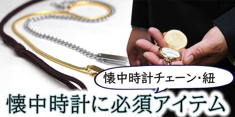 懐中時計専用 紐 チェーン
