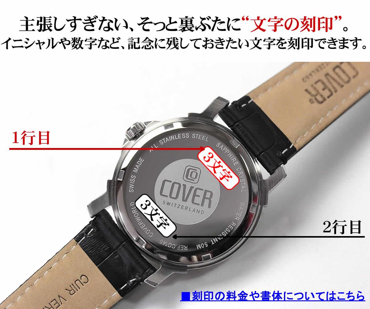 腕時計に文字を刻印することができます。