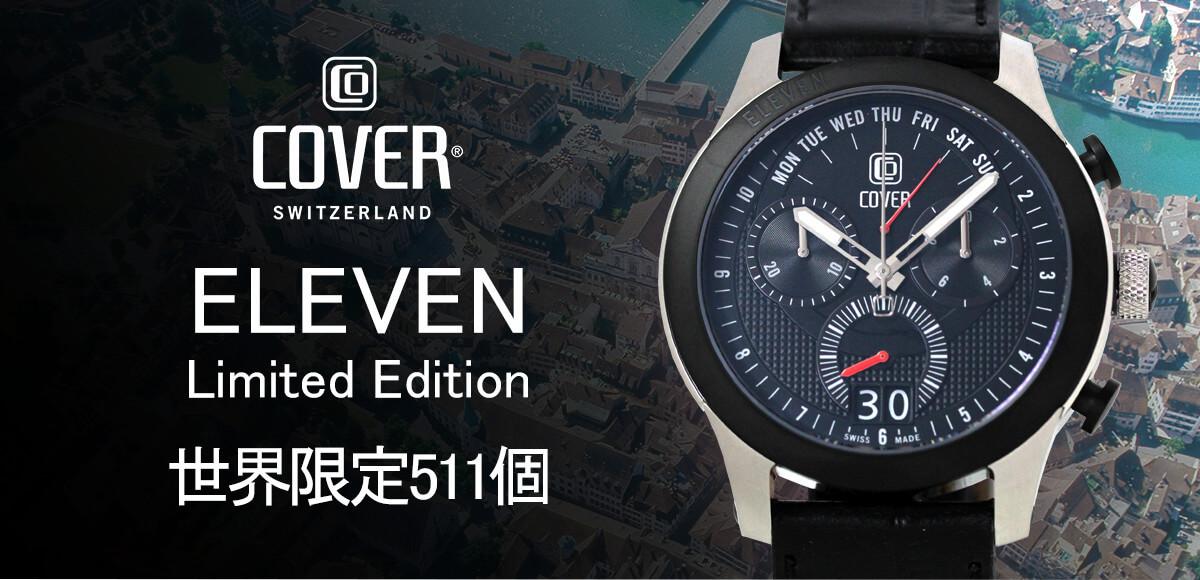 cover コヴァー ELEVEN(イレブン) リミテッド・エディション 世界限定511個 腕時計