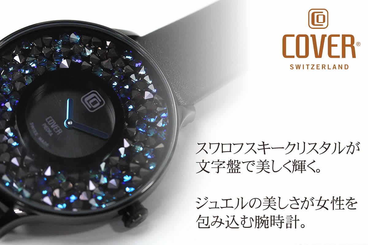 COVER コヴァ 腕時計 スイス